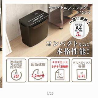 アイリスオーヤマ(アイリスオーヤマ)のBanan様専用 シュレッダー(オフィス用品一般)