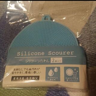 スリーコインズ(3COINS)の新品未開封☆シリコンたわし 水色二枚(収納/キッチン雑貨)