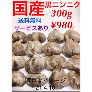 野菜国産黒ニンニク300g(野菜)