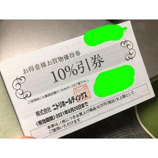 ニトリ(ニトリ)のニトリ お得意様 お買い物優待券1枚 10%割引券 2021年8月20日有効期限(ショッピング)
