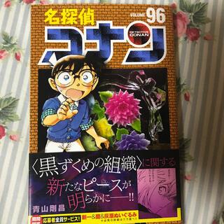 ショウガクカン(小学館)の名探偵コナン 96(少年漫画)