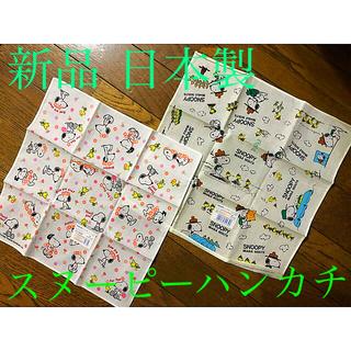 ピーナッツ(PEANUTS)の新品 日本製 スヌーピー   ハンカチ 2枚組(その他)