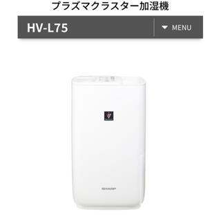 シャープ(SHARP)の新品◆シャープ 加湿器 空気清浄機 プラズマクラスター7000(加湿器/除湿機)