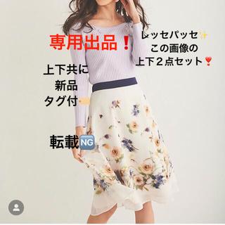 2点セット‼︎レッセパッセニット+花柄スカート♡新品タグ付