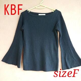 KBF - KBF  フレアスリーブ リブニット 黒  フリーサイズ