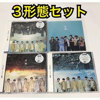 ジャニーズWEST - 【初回限定盤】 ジャニーズWEST 証拠 CD DVD 3枚セット ☆