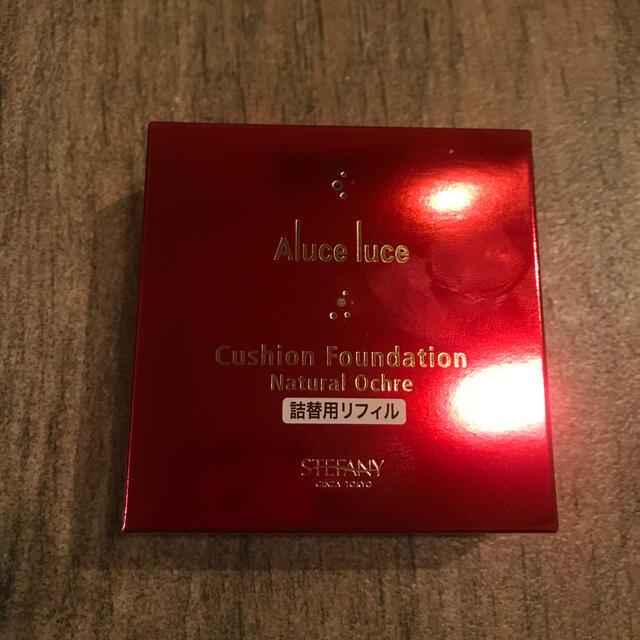 (新品)Aluceluce クッションファンデーション ナチュラルオークル 1箱 コスメ/美容のベースメイク/化粧品(ファンデーション)の商品写真