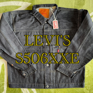 Levi's - 【シリアル揃い】S506XXE VINTAGE DENIM JACKETSセット