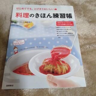 料理のきほん練習帳(料理/グルメ)