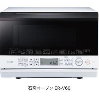 トウシバ(東芝)の東芝 石窯オーブン ER-V60(調理機器)