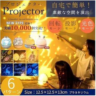 お家でプラネタリウム クリスマス 家庭用 プロジェクター星空ライト 部屋用(天井照明)
