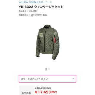 イエローコーン(YeLLOW CORN)のYB-6322 ウィンタージャケット ライダーズジャケット LL(ライダースジャケット)