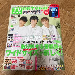 ジャニーズ(Johnny's)の月刊 TVガイド関西版 2020年 12月号 NEWS(音楽/芸能)
