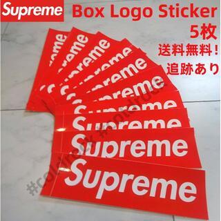シュプリーム(Supreme)のSupreme ステッカー Box Logo Sticker シュプリーム 5(その他)