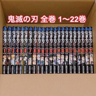 集英社 - 新品 全巻 1〜22巻 鬼滅の刃 漫画 セット