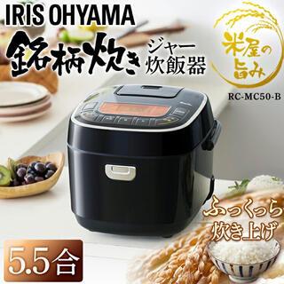 アイリスオーヤマ(アイリスオーヤマ)の⭐️数量限定⭐️ 新品未開封 アイリスオーヤマ炊飯器 5.5合(炊飯器)