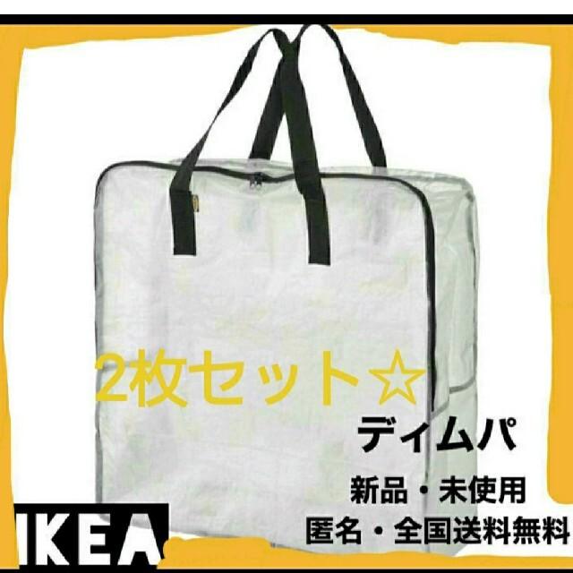 IKEA(イケア)のお得な2枚☆IKEA イケア  ディムパ  収納ケース ランドリーゴミ分別バッグ インテリア/住まい/日用品の収納家具(押し入れ収納/ハンガー)の商品写真