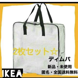 イケア(IKEA)のお得な2枚☆IKEA イケア  ディムパ  収納ケース ランドリーゴミ分別バッグ(押し入れ収納/ハンガー)