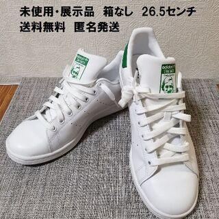 adidas - adidas スタンスミス 26.5センチ