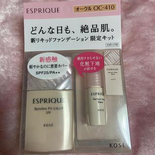 エスプリーク(ESPRIQUE)のエスプリーク シンクロフィット リキッド UV キット OC-410 オークル((ファンデーション)