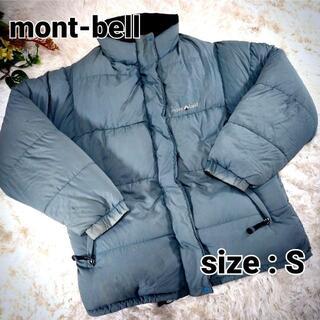モンベル(mont bell)のmontbell モンベル ダウンジャケット Sサイズ a013(ダウンジャケット)