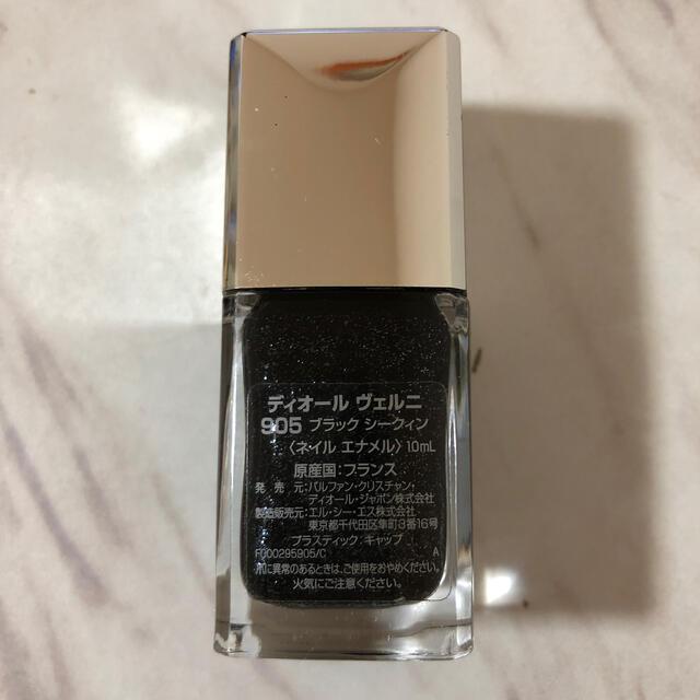Christian Dior(クリスチャンディオール)のDIOR ヴェルニ 905 コスメ/美容のネイル(マニキュア)の商品写真