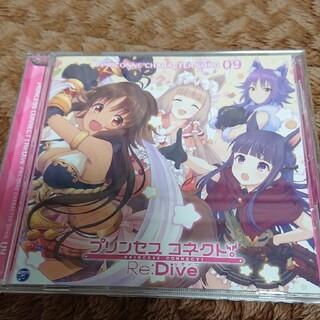 プリンセスコネクト! Re:Dive  キャラクターソング 09(ゲーム音楽)