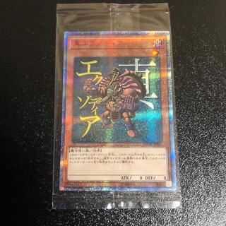 ユウギオウ(遊戯王)の真エグゾディア 20thシークレット 未開封(シングルカード)