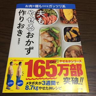 ショウガクカン(小学館)の夫もやせるおかず 作りおき お肉や麺もOKなガッツリ系(その他)