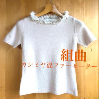 クミキョク(kumikyoku(組曲))の組曲 カシミヤ混紡 ファー襟 半袖 セーター レディース(ニット/セーター)