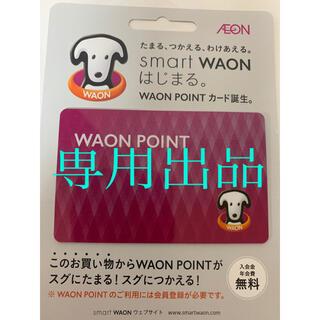 イオン(AEON)のWAONカード(ショッピング)