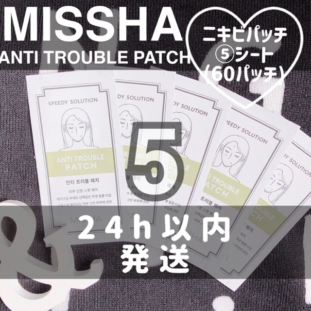 MISSHA(ミシャ)のミシャ ニキビパッチ ニキビ跡 コスメ/美容のスキンケア/基礎化粧品(パック/フェイスマスク)の商品写真