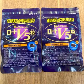 ロートセイヤク(ロート製薬)の特別価格! 新品 未使用 目のサプリメント ロートV5 30粒 2袋(その他)