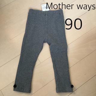 マザウェイズ(motherways)の新品 90 mother ways レギンス スパッツ リブ マザウェイズ(パンツ/スパッツ)