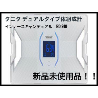 タニタ(TANITA)のタニタ RD-910 体組成計 パールホワイト(体重計/体脂肪計)