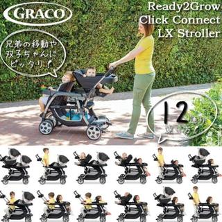 Greco - Graco グレコ 縦型2人乗りベビーカー
