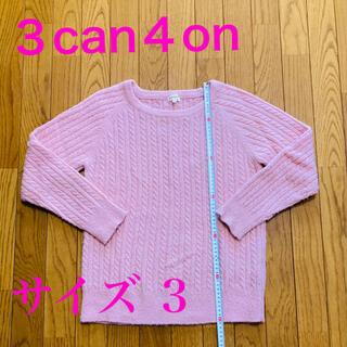 サンカンシオン(3can4on)の3can4on (株)ワールド  セーター(ニット/セーター)