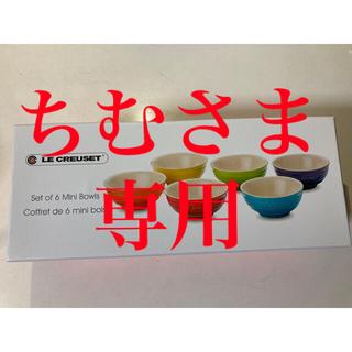 ルクルーゼ(LE CREUSET)の新品未使用☆ル・クルーゼ ミニボール6個セット レインボー(食器)