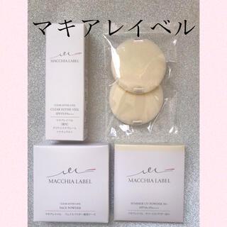 マキアレイベル(Macchia Label)の薬用クリアエステヴェール 13ml  ナチュラル色 UVパウダーセット(ファンデーション)
