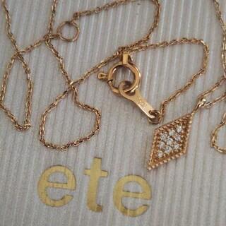 ete - エテ K18 ダイヤモンド ネックレス パヴェ ミル打ち ダイヤ 美品