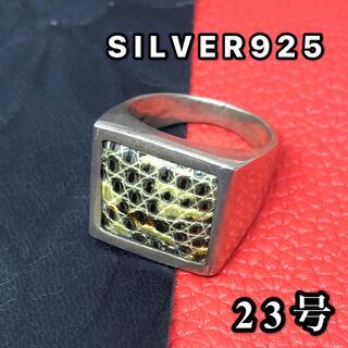 蛇 印台 シルバー 925リング  重い 銀 指輪 スネーク 金運 シンプル(リング(指輪))