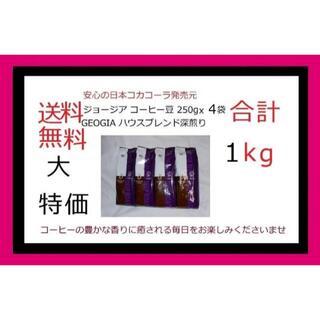 コカコーラ(コカ・コーラ)の値下げ GEOGIA CAFEハウスブレンド深煎り珈琲豆250gX4袋セット(コーヒー)