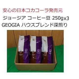 コカコーラ(コカ・コーラ)の値下げ GEOGIA CAFEハウスブレンド深煎りコーヒー豆250gX3袋セット(コーヒー)