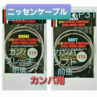 ニッセン(ニッセン)のニッセンケーブル SP31 ブレーキ用・シフト用セット(カンパ用)(パーツ)