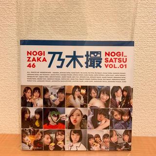 ノギザカフォーティーシックス(乃木坂46)の乃木坂46 乃木撮 VOL.01(アート/エンタメ)