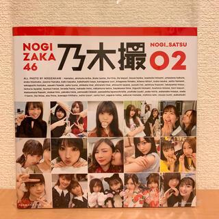 ノギザカフォーティーシックス(乃木坂46)の乃木坂46 乃木撮 VOL.02(アート/エンタメ)