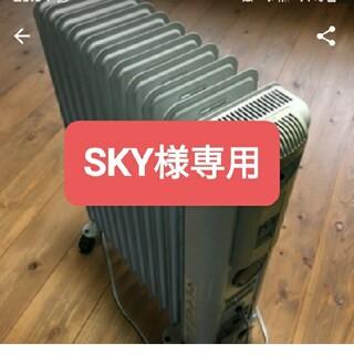 デロンギ(DeLonghi)の【SKY様専用】デロンギオイルヒーター(オイルヒーター)