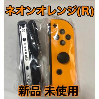 Nintendo Switch - Switchジョイコン ネオンオレンジ(R)