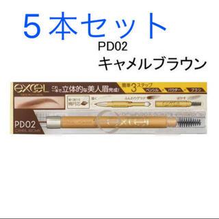 ノエビア(noevir)のエクセル パウダー&ペンシル アイブロウEX PD02 キャメルブラウン 5本(アイブロウペンシル)