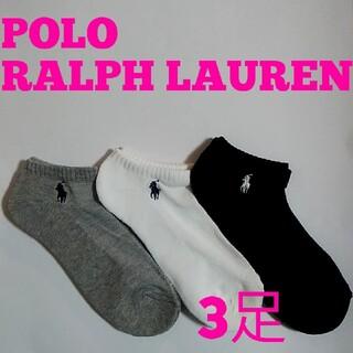 POLO RALPH LAUREN - ポロ ラルフローレン レディースショートソックス 3足セット
